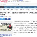 福岡の病院タクシー突入、二重マットで制御利かずアクセル固定の可能性