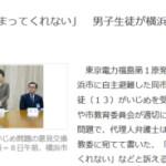 【避難民いじめ】 「どうしてあやまってくれない」男子生徒が横浜市教委に手紙
