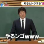 【悲報】林修さん、地上波でなんJ語を披露www
