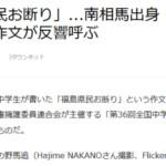 「福島県民お断り」…福島出身の女子中学生が受けた衝撃