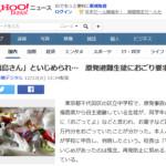 【東京】 中学で避難民いじめ…「小学校のときから『福島さん』 『菌』といじめられてきた」
