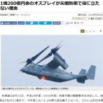 【墜落事故】ポンコツ機オスプレイを17機、3600億円で購入させられる植民地的属国の日本の惨状