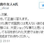 成宮寛貴の友人AがTwitter開設 「私はカレをハメたつもりはない」 「真実をすべてお答えします」