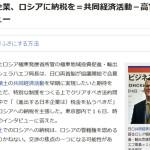 【北方領土】「進出する日本企業はロシアに納税を。ロシア領土だ」 ロシア高官インタビュー