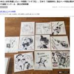 中国企業、日本で「漫画家村」設立へ=集英社など協力