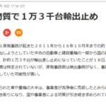 【福島原発事故】 1万3千台が輸出差し止め 放射性物質汚染で中古の自動車など