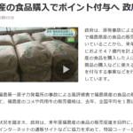 【政府】 福島産の食品購入で、ほかの商品の購入に使えるポイント付与へ