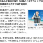 「沖縄で中国による日本国内の分断工作が…」 公安調査庁の主張の理由