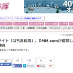 まとめブログ「はちま起稿」はDMMが運営していたことが判明。すでに他社に売却住み