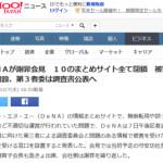 【MERYも非公開】 DeNAが謝罪会見 10のまとめサイト全て閉鎖 被害者窓口を開設