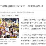 【福島原発事故】 台湾で日本食の輸入反対デモ 「日本人が食べない汚染されたものが入ってくる」