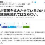 誰が日本の貧困を拡大させているのか?