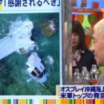 【オスプレイ事故】 松本人志ブチギレ「これは不時着やなくて墜落やからね ニコルソンが謝罪しないなら真珠湾の訪問なしでいい」