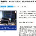 【官僚国家】 電通立件→天下りで管理…ますます官僚主導が強まる日本