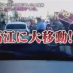 東京MX「ニュース女子」が炎上…「沖縄の基地反対運動に日当」 1/2(月)の放送で
