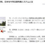 なぜ日本の支配層に山口県出身者が多いのか、統一教会と安倍総理の関係も「田布施システム」でスッキリ