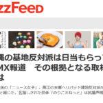 【BuzzFeedニュース】 「沖縄の基地反対派は日当もらっている」とMX報道…その根拠となる取材と証拠とは