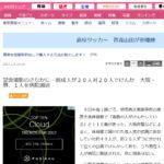 【大阪・堺市】 新成人が20人対20人で喧嘩…1人病院搬送