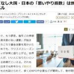 【悲報】 おもてなし大国・日本の 「思いやり指数」 は世界最低レベル