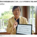 【放射脳死亡】 「福島に生まれたことを後悔する必要はどこにもない」…東京大学教授の物理学者