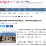 【朗報】違法職質、県に3万円損賠命令
