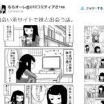 【1.8万RT】 twitter民、出会い系で実の妹と出会ってしまう
