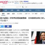 中国、欧米各国、CNN、FOX、BBC「南京大虐殺はあった」  APA、まとめブログ「なかった」