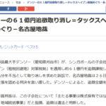 【税逃れ】 タックスヘイブン利用のデンソー、61億円追徴課税取り消し…名古屋地裁