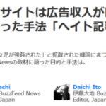 「ヘイト記事は拡散する」…韓国デマサイトは広告収入が目的、運営者が語った手法