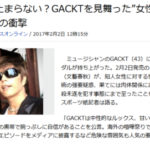 【GACKT】 3人で性行為、整形手術を指示、タメ口NG、『若様』と呼ばせる