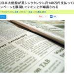 日本政府がメディアにお金を払い中国脅威論などの反中キャンペーンを展開