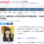 エビ中・松野莉奈さんの死因は致死性不整脈の疑い 所属事務所が発表
