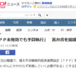 【利権】「TPP対策費1兆2000億円は発効しなくても予定通り実施」 政府が閣議決定
