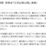 【えぇ…】 財務省 「交渉記録は既に廃棄」 …森友学園への国有地売却問題