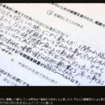 「なぜ福島に戻らないの? いつまで埼玉にいるの? 賠償金は?」…..避難先で農業を始めるも、「賠償金があるでしょ」 と畑から白菜を盗まれる日々。