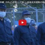 「基地反対、原発反対」 国策に異を唱えるとデマをも利用し攻撃する日本社会…検証番組「映像'17 沖縄 ~基地反対運動の素顔~」