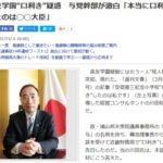 【世論操作】 「文春さんに話したのは安倍政権を守りたいから。 私が鳩山の名前を出せば、安倍首相に目がいかなくなると思ったからです」