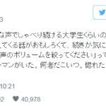 【感心】新幹線でうるさい大学生を黙らせた皮肉の効いた言葉のセンス凄すぎやろwwwwwwww