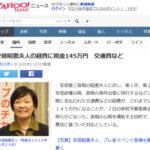 【公人か私人か】 安倍昭恵夫人に対し税金から 「交通費145万」 「専属スタッフ5人」
