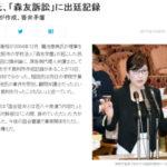 稲田朋美虚偽答弁か…..森友学園の裁判で出廷したという裁判所作成記録がみつかる