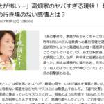 【悲報】 高畑裕太さん、幼少期通学中に見つけた石を蹴り続け大遅刻、高校時代のアダ名は「バカ畑」w