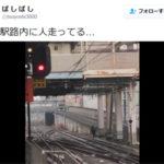 【JR池袋駅】 痴漢疑われた男が線路上を逃走(動画) …前日には御茶ノ水駅でも