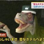 【千葉】 「変なホテル」関東初進出、ロボット140台が接客…動画ニュースあり