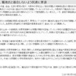 【速報】 自民、籠池氏と面会しないよう民進に要請…3/16 13:32配信
