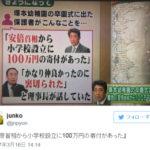 【速報】 安倍晋三、100万円寄付していた