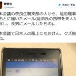 【脅迫か】 「日本会議の活動と安倍首相に迷惑を掛け、悲願である憲法改正が出来なくなるような事をされるならただでは済ましませんぞ!!」