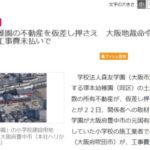 【森友学園】 塚本幼稚園の土地建物などへ仮差押命令….施工業者が申し立て