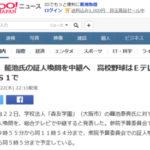 【3/23 NHK】 籠池氏の証人喚問を中継へ….参院 9:55~、衆院 14:30~