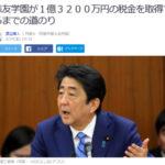 【3/24国会発言】 安倍首相の 「FAXはゼロ回答」 は「虚偽答弁」ではないのか?