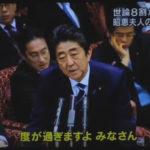 国会にて「籠池夫人と安倍昭恵はどっちもどっち」→ 安倍首相、憤慨!w